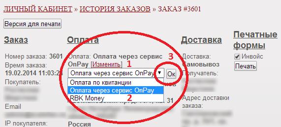 Смена варианта оплаты1