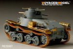 WWII Japanese Type95 Light Tank early version(Gun barrel Includ)(For DROGON 6767)
