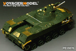 Modern Russian BMD-1 Airborne Fighting Vehicle( Gun barrel Include)(For Panda Hobby PH35004)